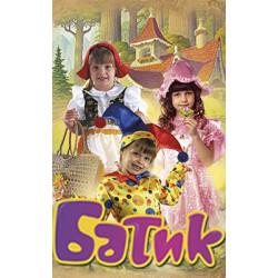 Карнавальные костюмы «Батик» (282)